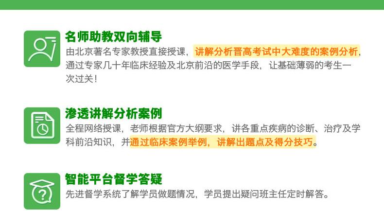 2019版外科护理医学高级职称考试宝典(副高)-线上私教强化班