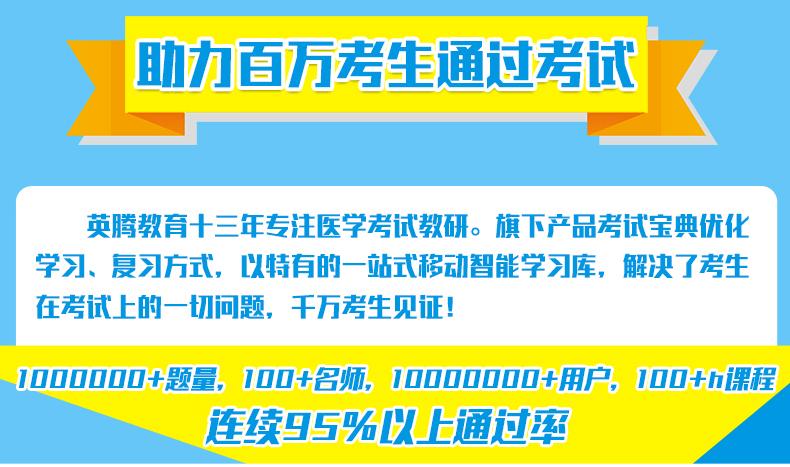 2019版中西医结合执业助理医师资格考试宝典-题库版