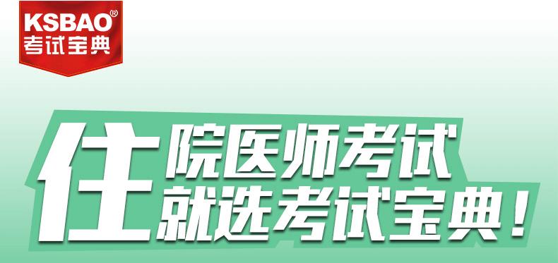 2020版住院医师规范化培训考试宝典宝典(河北省超声医学科)-题库版