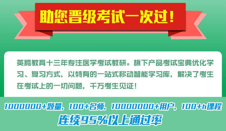 2019版四川住院医师规范化培训考试宝典(内科)-题库版
