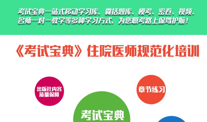 2018版新疆住院医师规范化培训考试宝典(内科)-题库版
