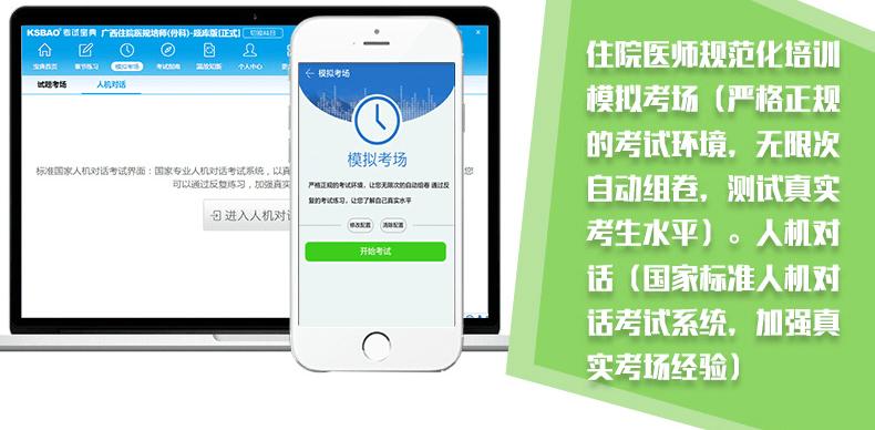 2019版江西住院医师规范化培训考试宝典(胸心外科)-题库版