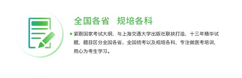 2019版住院医师规范化培训考试宝典(麻醉科)-特训密卷版