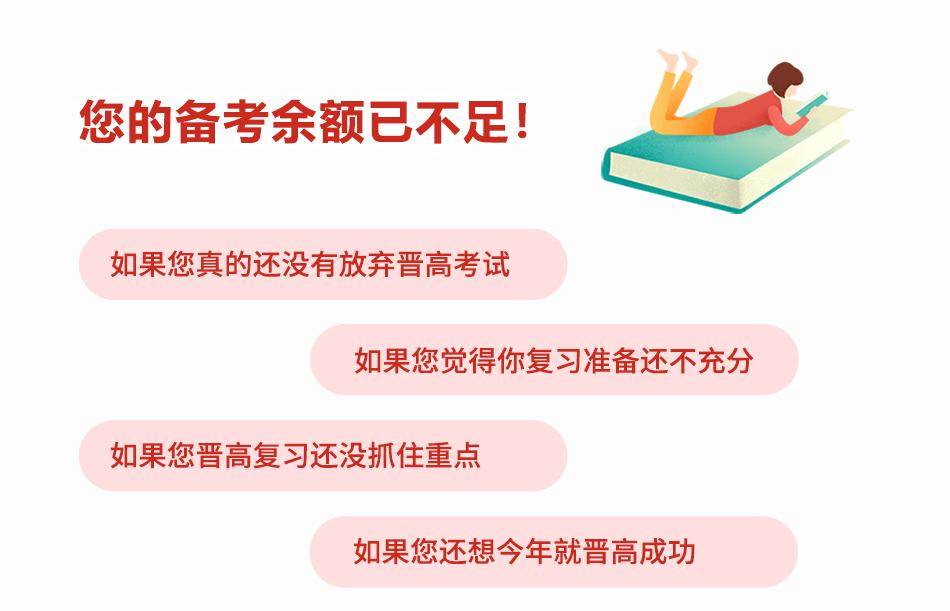 2019版骨外科学卫生高级职称考试宝典(副高)-特训密卷班