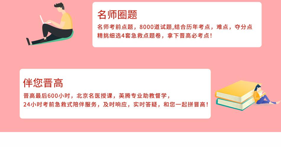 2019版小儿内科学卫生高级职称考试宝典(副高)-特训密卷班