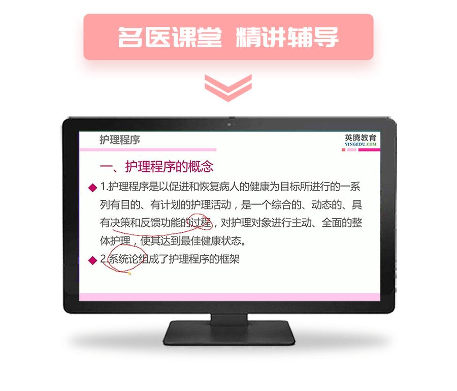 2019版护士执业资格考试宝典-题库版