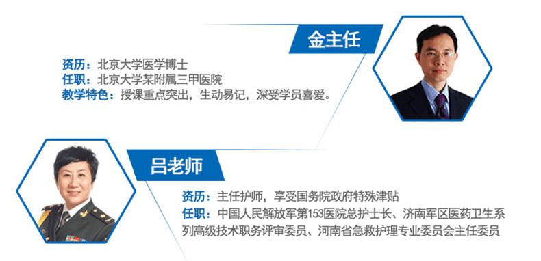 2019版口腔颌面外科学医学高级职称考试宝典(副高)-题库版