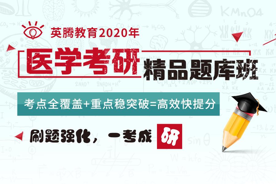 2020版考研思想政治理论考试宝典-题库版