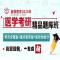 2020版医学考研中医综合考试宝典-题库版1