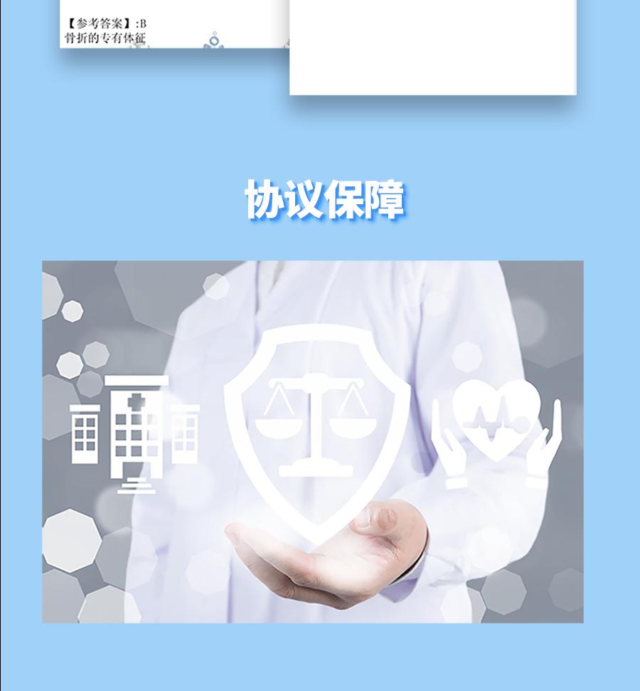 2019版口腔执业医师资格考试宝典-题库版