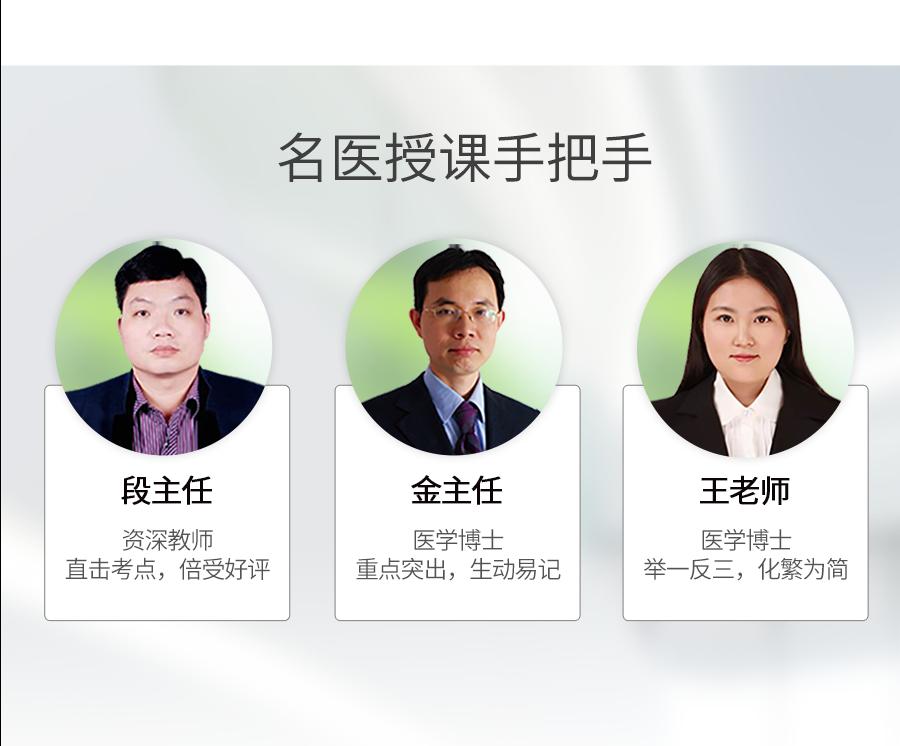 2019版中西医结合执业助理医师资格考试宝典-尊享协议班