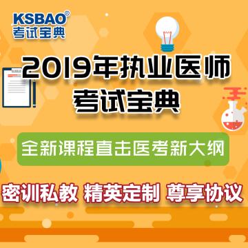 2019版中医执业助理医师资格考试宝典-题库版