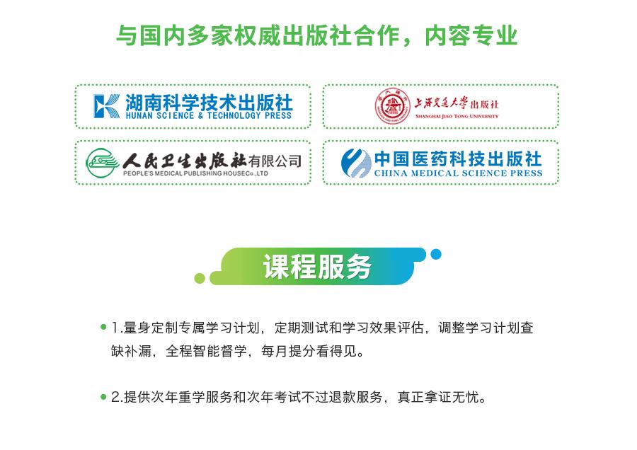 2019版主管护师考试宝典(中医护理)[专业代码:374]-题库版