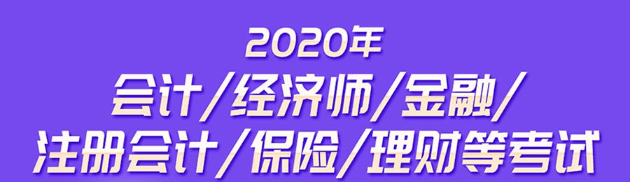 2020版中级经济师考试宝典(运输经济)-题库版
