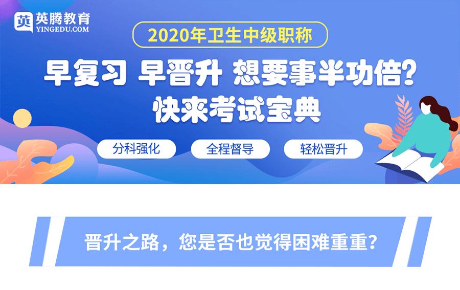 2020版放射医学主治医师考试宝典[专业代码:344]-题库版