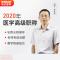 2020版小儿外科学医学高级职称考试宝典(副高)-题库版5