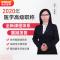 2020版风湿病医学高级职称考试宝典(副高)-题库版4