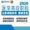 2020版风湿病医学高级职称考试宝典(副高)-题库版1