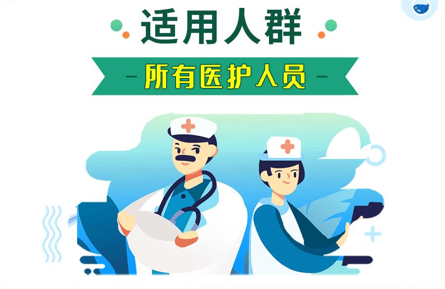2020版医学三基考试宝典(超声诊断学)-题库版