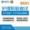2021版主管护师考试宝典(社区护理)[专业代码:373]-题库版1