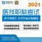2020版主管技师考试宝典(输血技术)[专业代码:390]-题库版1