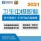 2021版康复医学主治医师考试宝典[专业代码:348]-题库版1