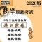 2020版药学(士)考试宝典[专业代码:101]-题库版1