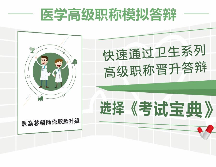 2019版微生物检验技术卫生高级职称考试宝典(正高)-面审及论文答辩