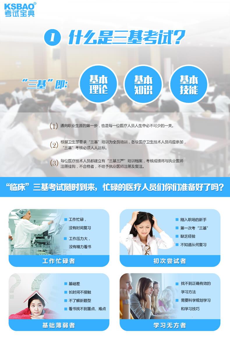 """2019版医学临床""""三基""""训练(医院管理分册)-题库版"""