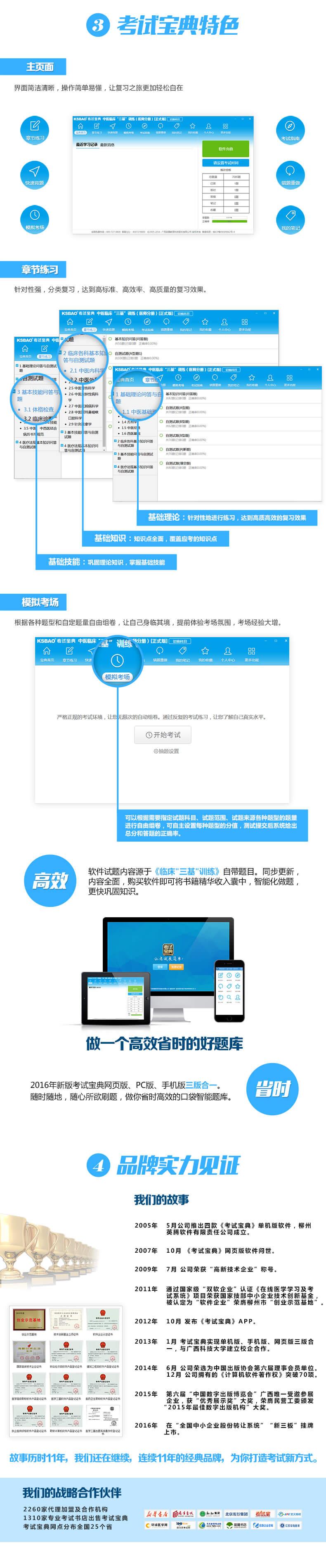 """2019版医学临床""""三基""""训练(医技分册)+训练试题集-题库版"""